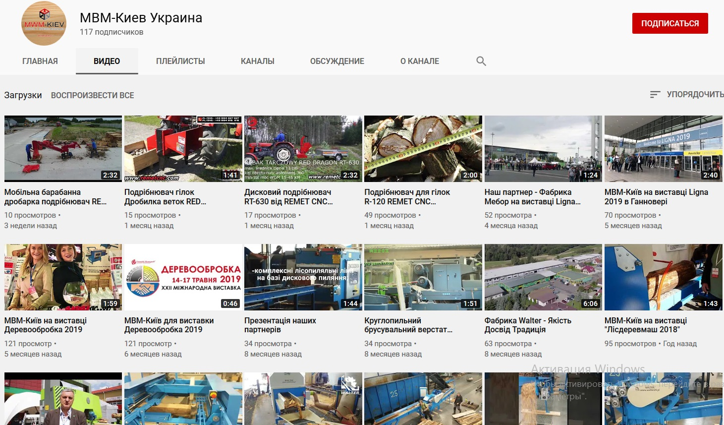 Добро пожаловать на нашу старничку в  YouTube  МВМ-Киев