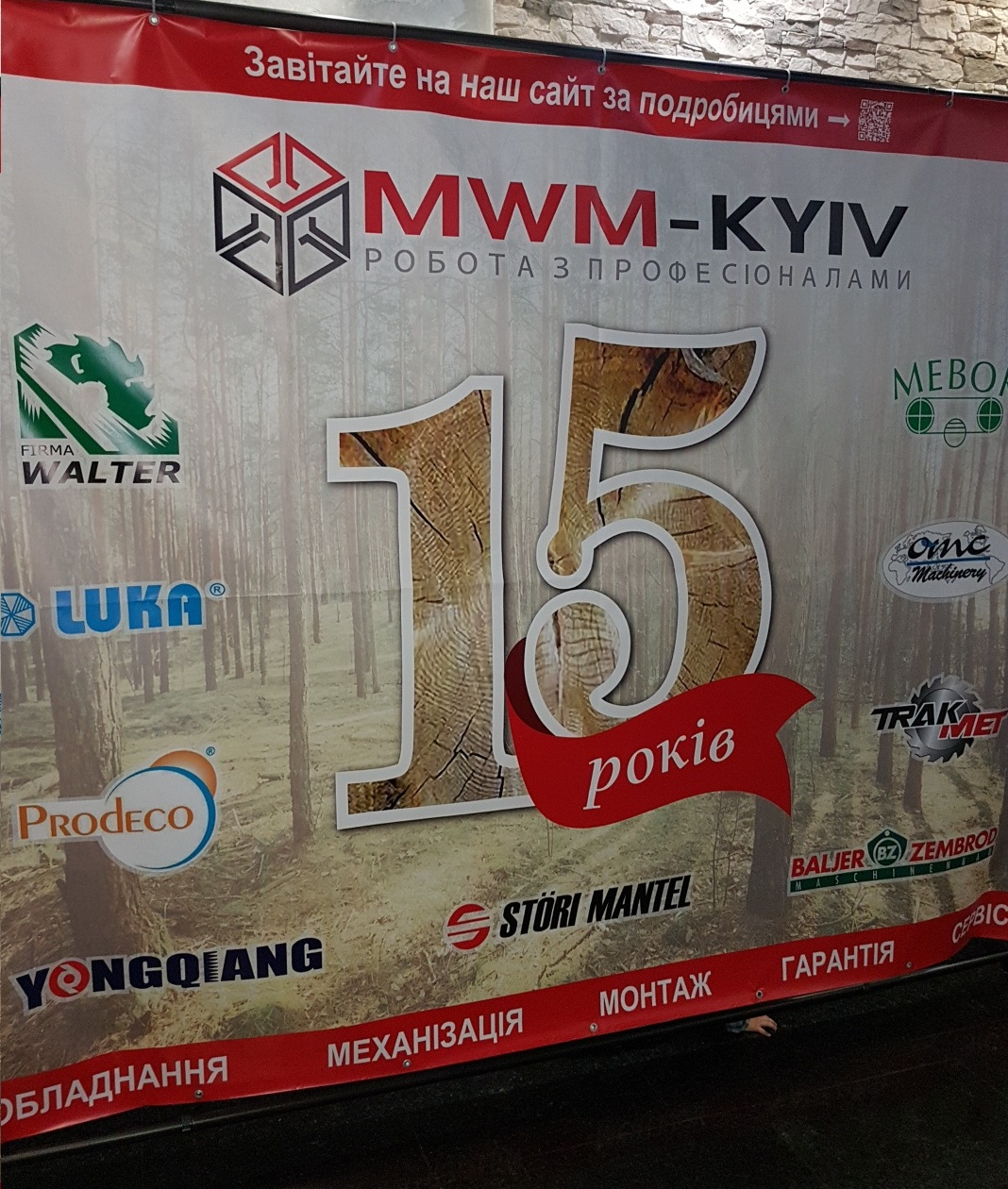 МВМ-Киев 15 -:)